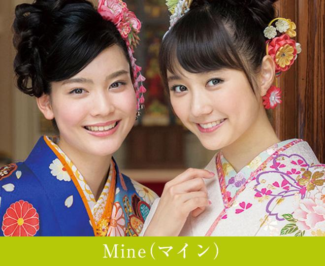 Mine(マイン)