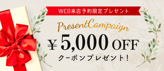 WEB来店予約限定プレゼント 5000円オフ