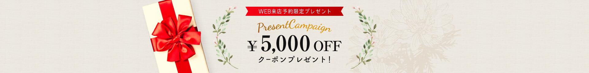 WEB来店予約限定クーポンプレゼント